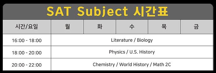 SAT,ACT 겨울특강시간표-03.png