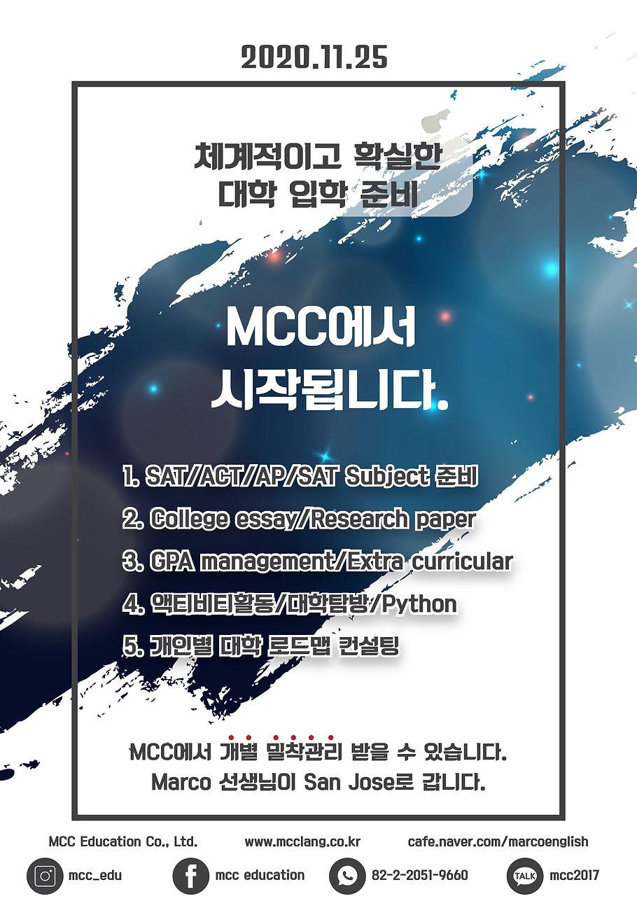 미국겨울특강_201027-01.jpg