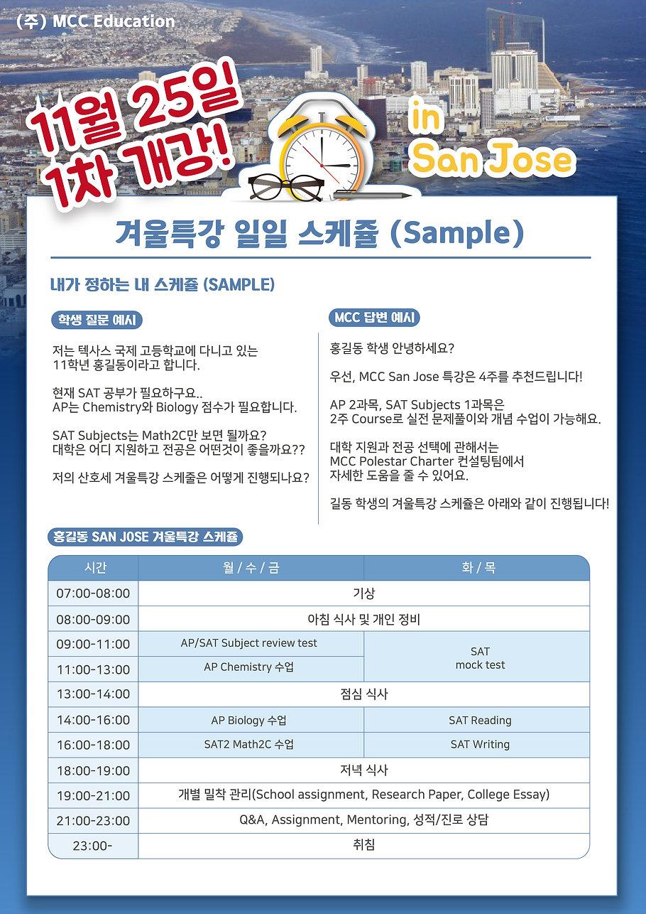 미국겨울특강_201027-06.jpg