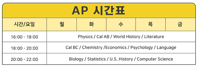 SAT,ACT 겨울특강시간표-06.png