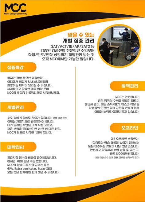 서울제주 겨울특강_2-04.jpg