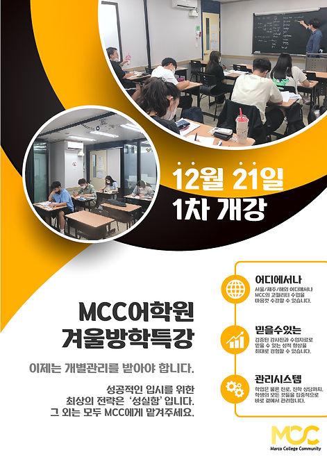 서울제주 겨울특강_2-03.jpg