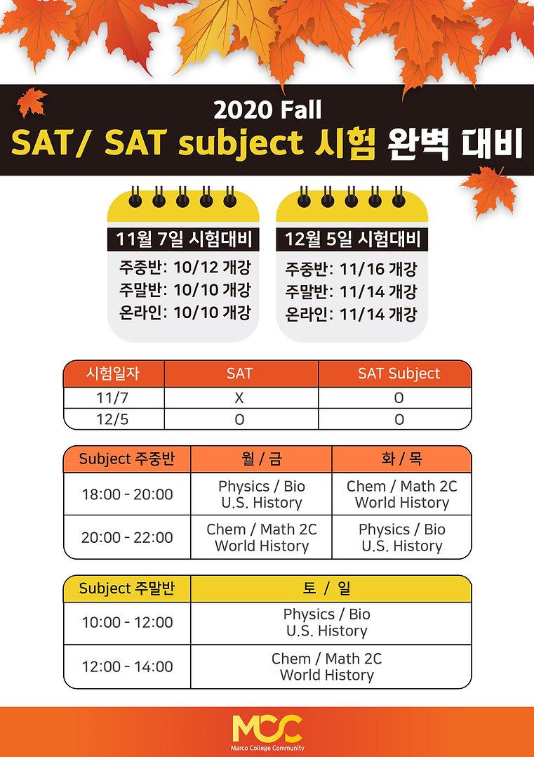 가을특강 포스터_SAT2-01.jpg
