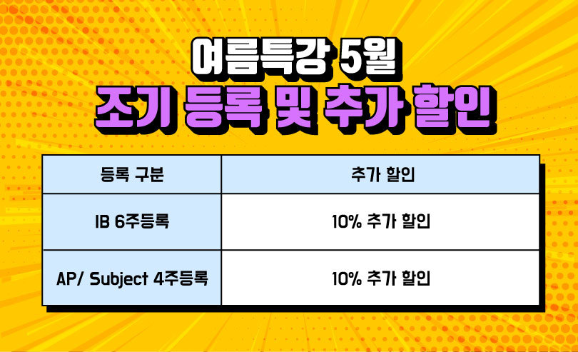 여름특강안내_IB할인-(1).jpg