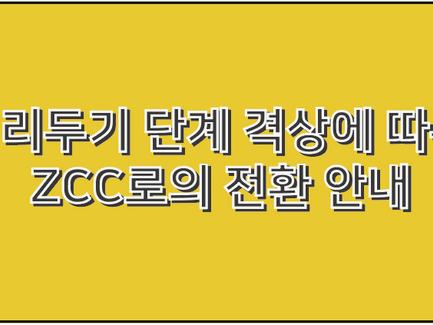 거리두기 단계 격상에 따른 ZCC(온라인 수업)로의 전환 안내