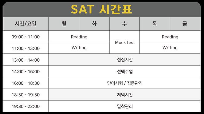 시간표 전체 수정_2021여름-02.png