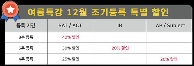시간표 전체 수정_2021여름-14.png