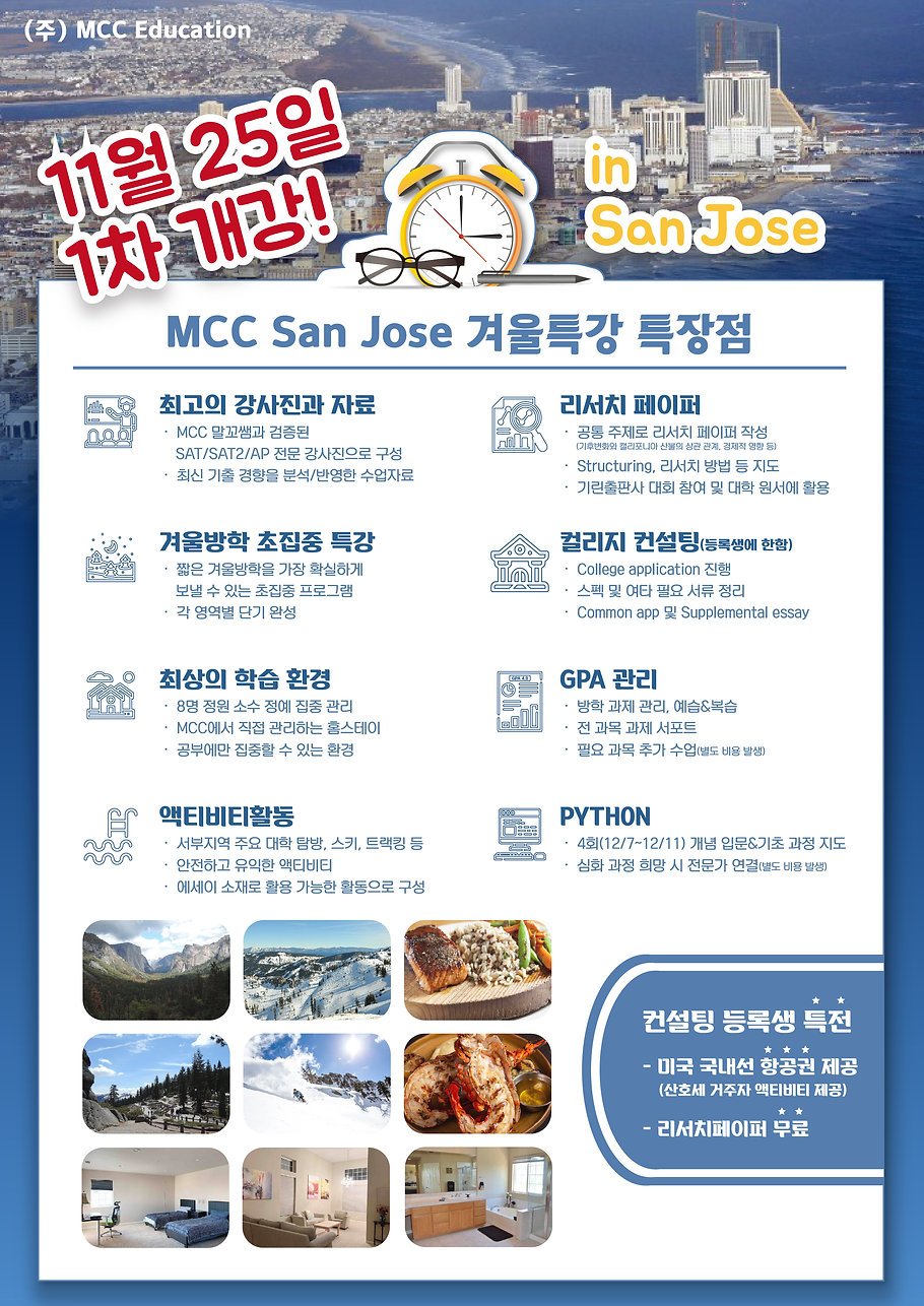 미국겨울특강_201027-04.jpg