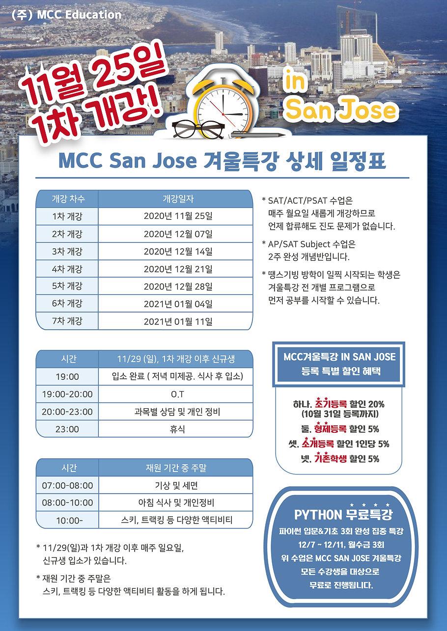 미국겨울특강_201027-02.jpg