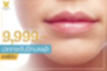แบนเนอร์ปาก99992.png