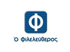 Phileleeftheros Chypre.jpg