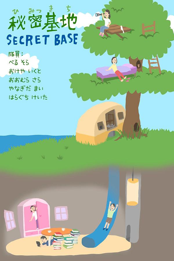 himitsukichi_a22.jpg