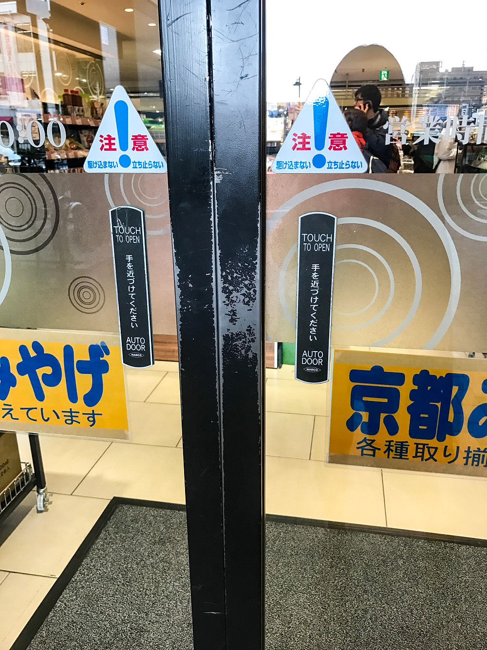 Push the button on the sliding door