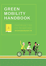 coverMobility1.jpg