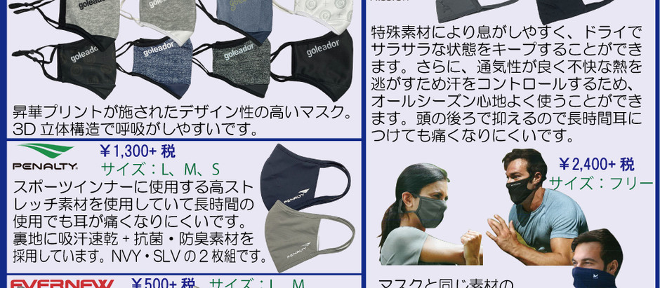 スポーツメーカーマスクのお話