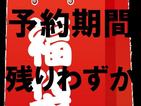 【福袋】予約受付12月18日(日)まで!!