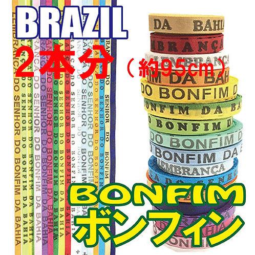ボンフィン 2本分 BONFIM 選べる全18色 サッカー フットサル ブラジル ミサンガ 約78~94cm