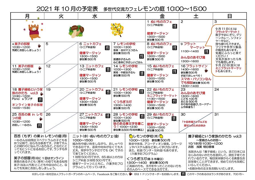 カレンダー2021,10月号-2.png