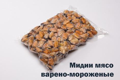 Мидии мясо варено-мороженые