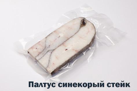 Палтус синекорый стейк