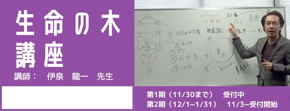 980×375生命の木講座日付入り (1).png
