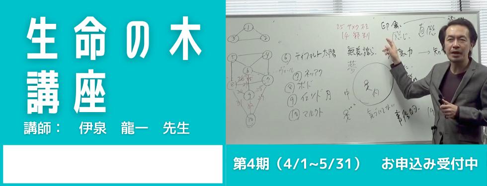 980×375生命の木講座日付入り第四期.png