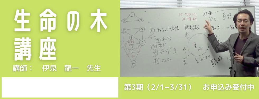 980×375生命の木講座日付入り第三期.png