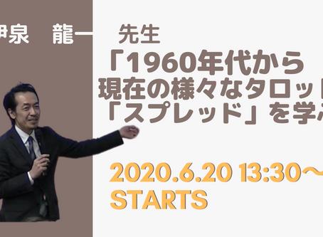 【6/20 ZOOM講座・伊泉先生】1960年代から現在の様々なタロット「スプレッド」を学ぶ