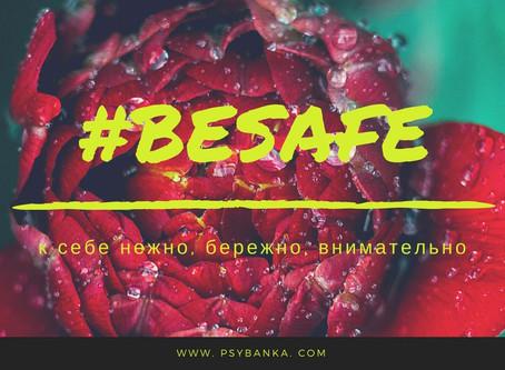 Про безопасность