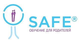 лого сафе.jpg