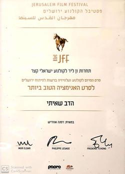 Best Animation- JFF 2019