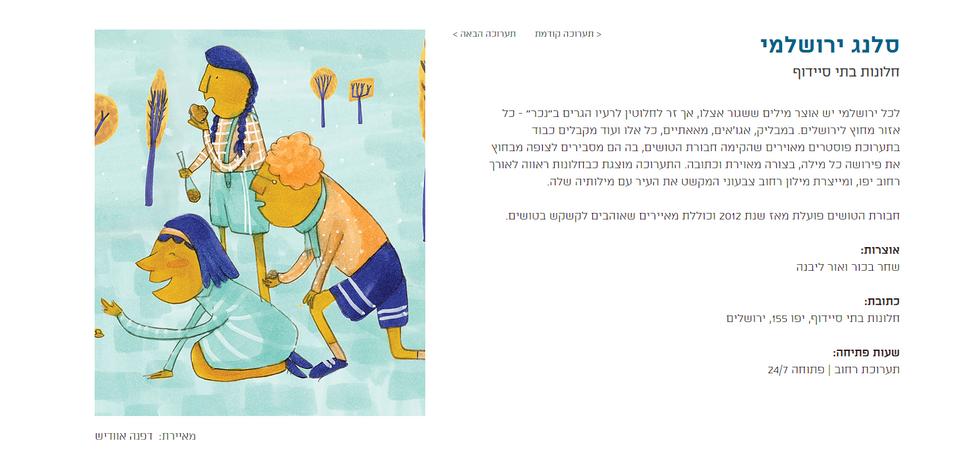 Jerusalem Slang