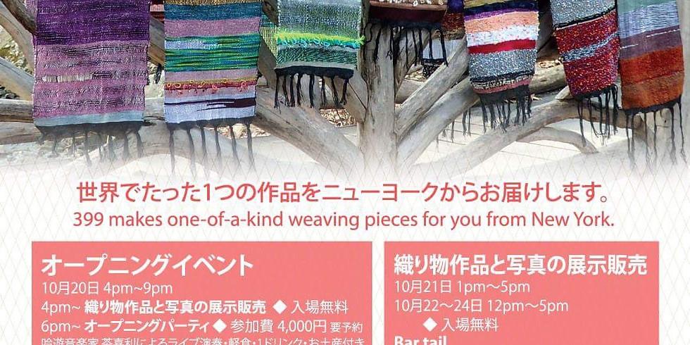 399 New York Weaving Atrs & Photo Exhibition 2018 in Tokyo