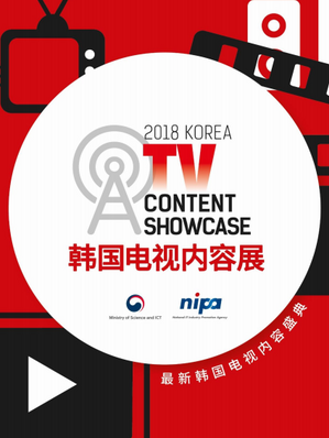 NIPA(정보통신산업진흥원) 중국 방송 콘텐츠 쇼케이스 개최