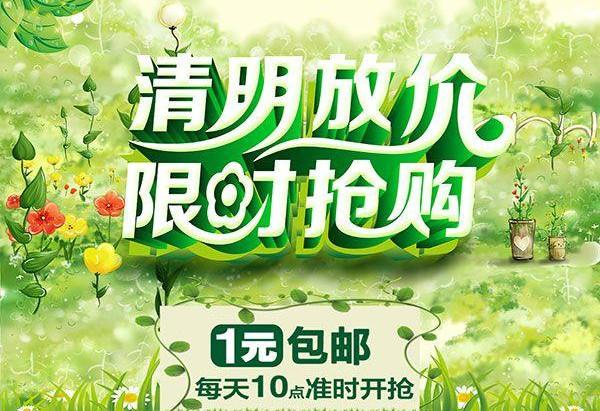 중국마케팅|'청명절' 티몰ㆍ타오바오 랭킹