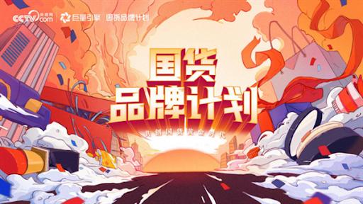 중국마케팅|떠오르는 중국의 '国货' 브랜드