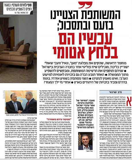 מוחמד דראושה - ישראל היום.jpg