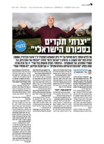 Sport Israeli.jpg