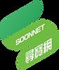 soonnet-logo-2018-zh.png