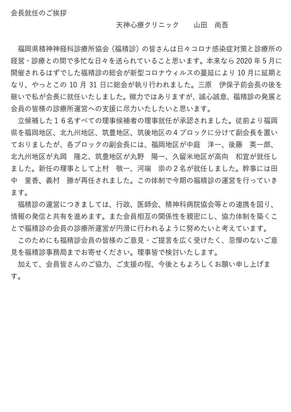 新会長挨拶文.jpg