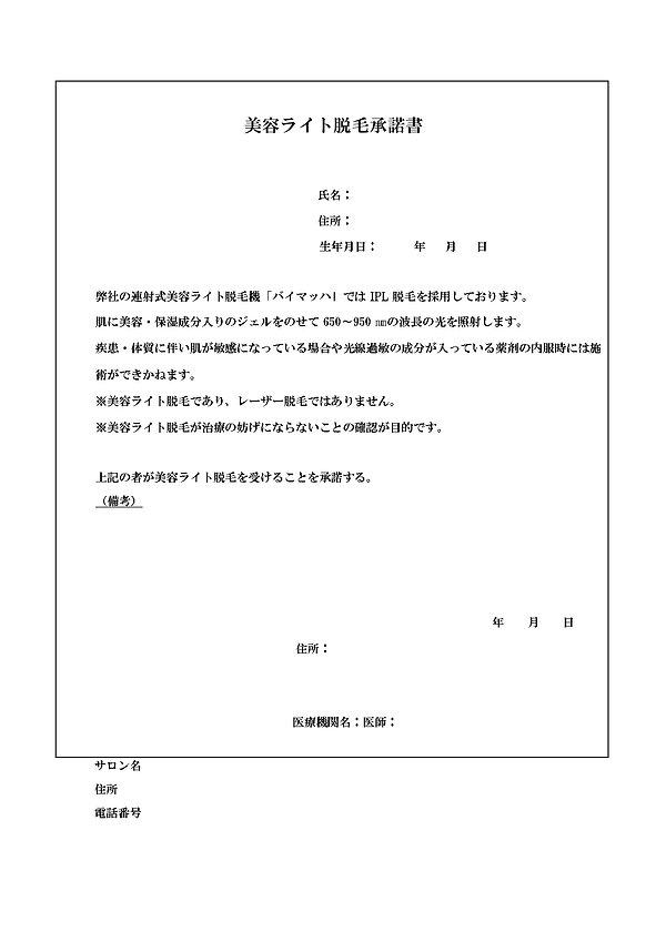 02_医師による光エステ承諾書_page-0001.jpg