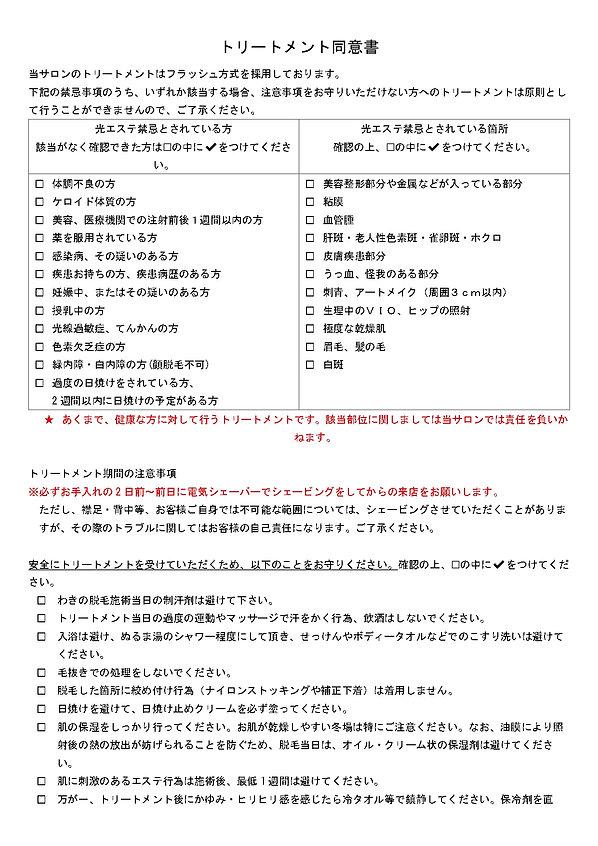 同意書(脱毛・E-ライトフェイシャル女性用).jpg