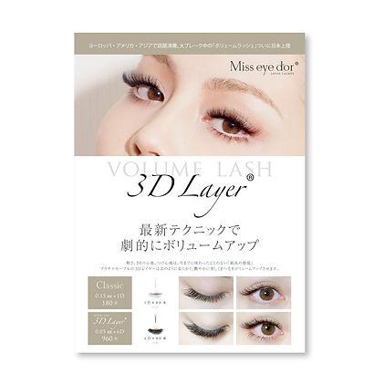 3Dlayer_postar_B_01.jpg