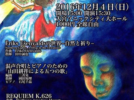 【本日15:30開演!】第60回定期演奏会【大宮へ!】