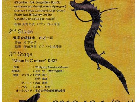 12月1日(土)第62回定期演奏会