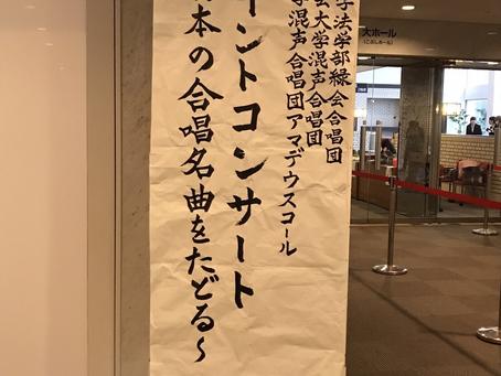 6月25日(日)ジョイントコンサート