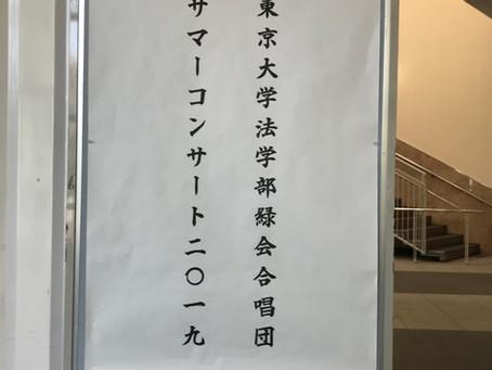 5月26日(日)サマーコンサート2019