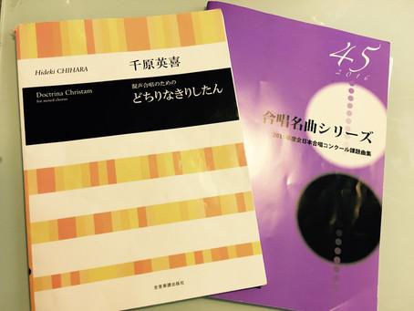 9/16 今週末は東京都合唱コンクール@文京シビック!!!