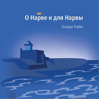 narvast_rus.png