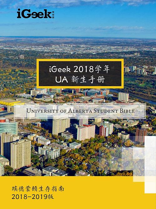 iGeek 2018 Student Handbook